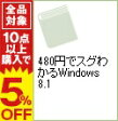 【中古】480円でスグわかるWindows 8.1 /