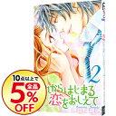 ネットオフ楽天市場支店で買える「【中古】【全品5倍】これからはじまる恋をおしえて 2/ 山田こもも」の画像です。価格は338円になります。