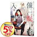 ネットオフ楽天市場支店で買える「【中古】催眠術入門 / カシオ ボーイズラブコミック」の画像です。価格は95円になります。