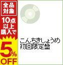 【中古】【CD+DVD】こんちきしょうめ 初回限定盤 / ガガガSP