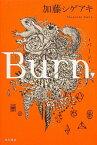 【中古】Burn−バーン− / 加藤シゲアキ