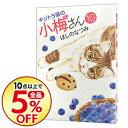 【中古】キジトラ猫の小梅さん 10/ ほしのなつみ