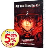 【中古】All You Need Is Kill 2/ 小畑健