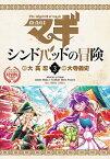【中古】【特別版 DVD付】マギ シンドバッドの冒険 3/ 大寺義史
