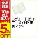 【中古】ラブルートゼロ アニメイト限定版 3/ 津々巳あや