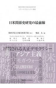 【中古】日米関係史研究の最前線 / DickinsonFrederick R.