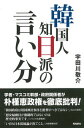 ネットオフ楽天市場支店で買える「【中古】韓国人知日派の言い分 / 宇田川敬介」の画像です。価格は50円になります。