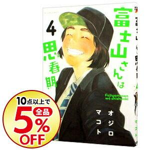 【中古】富士山さんは思春期 4/ オジロマコト