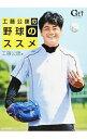 【中古】【DVD付】工藤公康の野球のススメ / 工藤公康