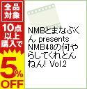 【中古】NMBとまなぶくん presents NMB48の何やらしてくれとんねん! Vol.2 / お笑い・バラエティー