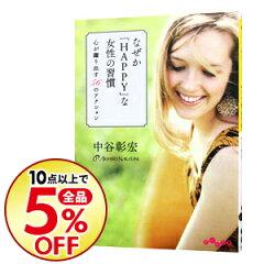 【中古】なぜか「HAPPY」な女性の習慣 / 中谷彰宏
