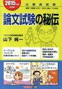 ネットオフ楽天市場支店で買える「【中古】論文試験の秘伝 公務員試験 2015年度採用版 / 山下純一」の画像です。価格は50円になります。