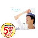 【中古】【CD+DVD】ハレヨン 豪華盤 / 神谷浩史