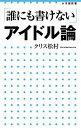 【中古】「誰にも書けない」アイドル論 / クリス松村