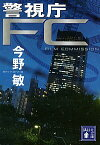 【中古】【全品5倍!10/30限定】警視庁FC / 今野敏
