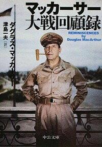 【中古】マッカーサー大戦回顧録 / MacArthurDouglas