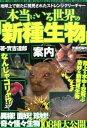 ネットオフ楽天市場支店で買える「【中古】本当にいる世界の「新種生物」案内 / 実吉達郎」の画像です。価格は108円になります。