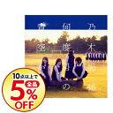 【中古】【CD+DVD】何度目の青空か?(Type−B) / 乃木坂46