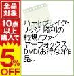 【中古】ハートブレイク・リッジ 勝利の戦場/ファイヤーフォックス DVD(お得な2作品パック) / クリント・イーストウッド【監督】