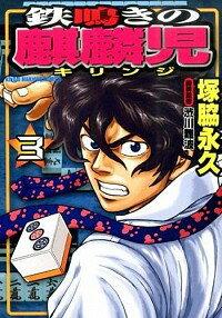 【中古】鉄鳴きの麒麟児 3/ 塚脇永久