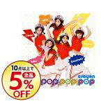 【中古】【CD+DVD】POP!POP!POP! / クレヨンポップ