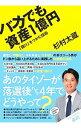 【中古】バカでも資産1億円−「儲け」をつかむ技術− / 杉村太蔵