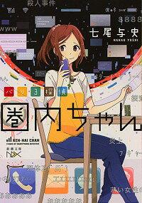【中古】バリ3探偵圏内ちゃん / 七尾与史