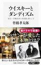 ネットオフ楽天市場支店で買える「【中古】ウイスキーとダンディズム / 竹鶴孝太郎」の画像です。価格は150円になります。