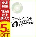 【中古】ワールドエンドの庭 初回限定盤 RED / 堀江由衣
