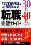 【中古】30代40代のための転職完璧(パーフェクト)ガイド / 中谷充宏