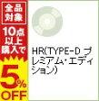 【中古】【3CD マフラータオル・2015卓上カレンダー付】HR(TYPE−D プレミアム・エディション) / HR