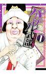【中古】パープル式部 1/ フォビドゥン澁川