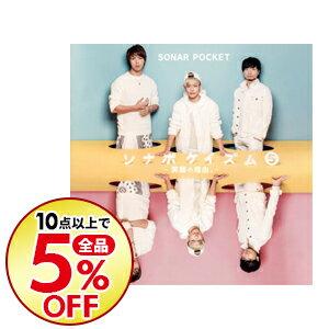 【中古】【CD+DVD】ソナポケイズム(5)−笑顔の理由。− 初回限定盤 / Sonar Pocket