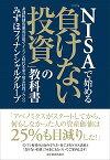 【中古】NISAで始める「負けない投資」の教科書 / みずほフィナンシャルグループ