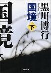 【中古】国境 下/ 黒川博行