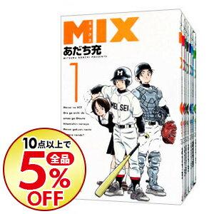 【中古】MIX <1−17巻セット> / あだち充(コミックセット)画像