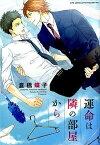 【中古】運命は隣の部屋から / 倉橋蝶子 ボーイズラブコミック