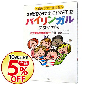 [Used] How to make your child bilingual even if you are 5 years old without spending money / Yuki Hirakawa