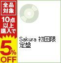 【中古】【CD+DVD】Sakura 初回限定盤 / 嵐...