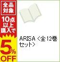【中古】ARISA <全12巻セット> / 安藤なつみ(コミックセット)