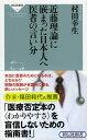 ネットオフ楽天市場支店で買える「【中古】近藤理論に嵌まった日本人へ医者の言い分 / 村田幸生」の画像です。価格は50円になります。