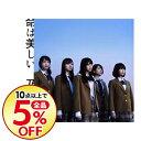 【中古】【全品5倍】【CD+DVD】命は美しい(Type−B) / 乃木坂46