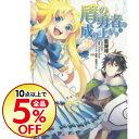 ネットオフ楽天市場支店で買える「【中古】盾の勇者の成り上がり 3/ 藍屋球」の画像です。価格は150円になります。
