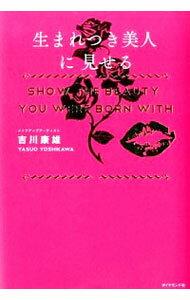 生まれつき美人に見せる吉川康雄さんの著書