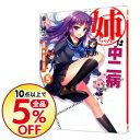 ネットオフ楽天市場支店で買える「【中古】姉ちゃんは中二病 5/ 藤孝剛志」の画像です。価格は108円になります。
