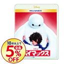 【中古】【Blu−ray】ベイマックス MovieNEX ブルーレイ&DVD&デジタルコピー(使用保