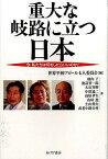 【中古】重大な岐路に立つ日本 / 世界平和アピール七人委員会