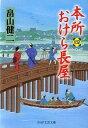 【中古】本所おけら長屋 4/ 畠山健二