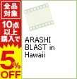 【中古】【Blu−ray】ARASHI BLAST in Hawaii / 嵐【出演】