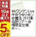 【中古】【Blu−ray】4thワンマンLive キ☆ラ☆リ☆ン☆魔法 2013東名阪ツアー会場限定仕様 ボーナスDVD付 / アフィリア・サーガ【出演】